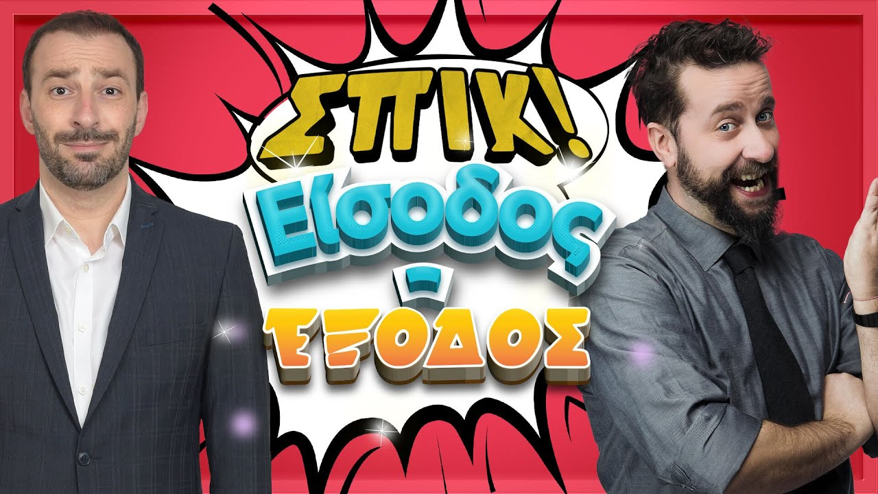 Download ΕΙΣΟΔΟΣ / ΕΞΟΔΟΣ - Επεισόδιο 3 | ΣΠΙΚ! | Giorgos Xatzipavlou & Zissis Roumbos