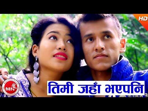 New Nepali Lok Dohori | TIMI JAHA BHAYA PANI - Rajkumar Sundas, Deepak Sundas & Sirjana Humagain