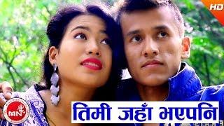 Download New Nepali Lok Dohori   TIMI JAHA BHAYA PANI - Rajkumar Sundas, Deepak Sundas & Sirjana Humagain MP3 song and Music Video