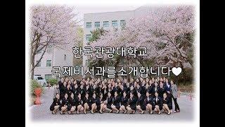 [한국관광대학교국제비서과] ?한눈에보기?