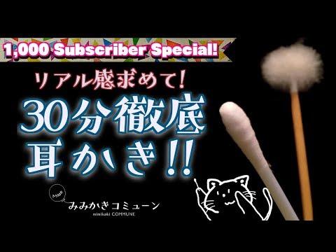 ASMR   リアル感求めて!30分ずっと耳かき!(チャンネル登録感謝です!!)  ear cleaning  