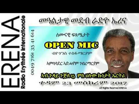 Radio Erena Int Amb Adhanom Gebremariam September 23 2017
