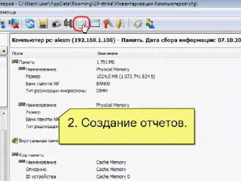 Инвентаризация Компьютеров. Создание отчетов.mp4