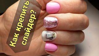 ГЕЛЬ-ЛАК: Как крепить слайдер-дизайн на ногтях?