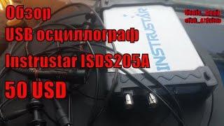 Осциллограф INSTRUSTAR ISDS205A  USB приставка за 50 долларов  полный обзор