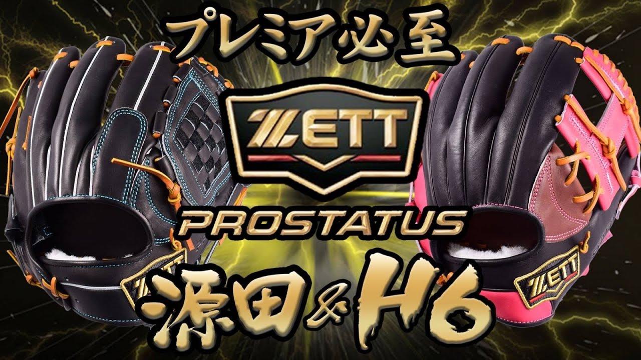 【プロステイタス】西武・源田選手モデルの最新限定グローブが登場!歴代最高ショートと同じ型のグラブが凄すぎてたまらん…【ZETT】