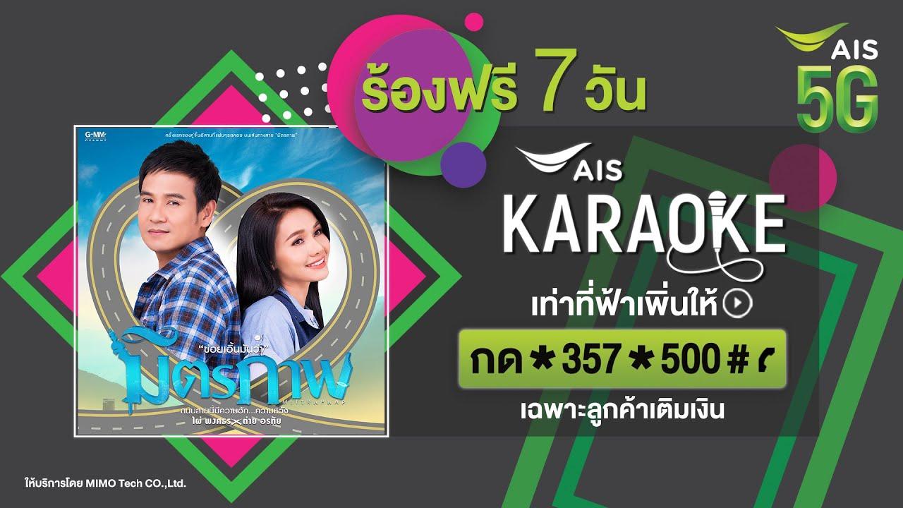 AIS Karaoke ยกขบวนเพลงฮิตจากศิลปินฮอตมาให้คุณโชว์พลังเสียง เพลงเท่าที่ฟ้าเพิ่นให้ - ต่าย อรทัย