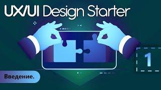 UX/UI Design. Введение. Урок 1