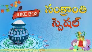 Sankranti Special Songs Juke Box || All Time Hit Songs || Telugu Full Screen