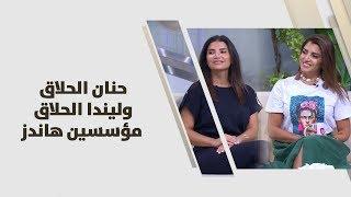 حنان الحلاق وليندا الحلاق - مؤسسين هاندز