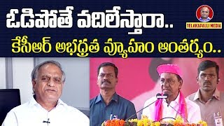 kodandaram on kcr