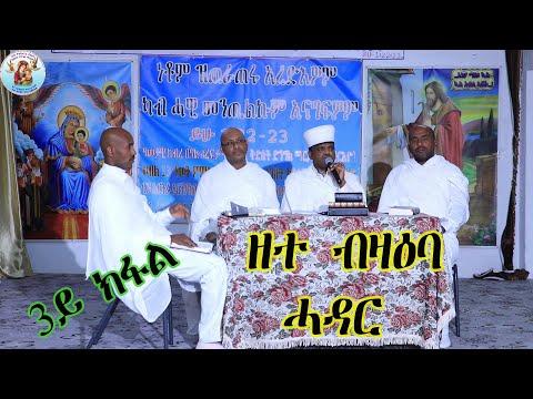 ዘተ ብዛዕባ ሓዳርን ፈተንኡን (3ይ ክፋል) Eritrean Orthodox Tewahdo Church 2021