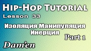 Видео уроки танцев/ HIP-HOP DANCE TUTORIAL/ Изоляция, Манипуляция, Инерция / Dam'en