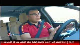 #أون_تراك| #شريف_ياسر يقوم بأول تجربة أداء لسيارة بورش ماكان الجديدة