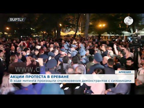 В Ереване произошли столкновения демонстрантов с силовиками