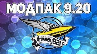 мод от амвей921 скачать - фото 9
