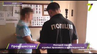 В Одессе молодой парень ограбил прохожего с инвалидностью