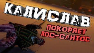 КАЛИСЛАВ ПОКОРЯЕТ ЛОС-САНТОС (GTA 5 RP)