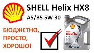 Обзор на моторное масло SHELL Helix HX8 A5/B5 5W-30 синтетическое 4 л
