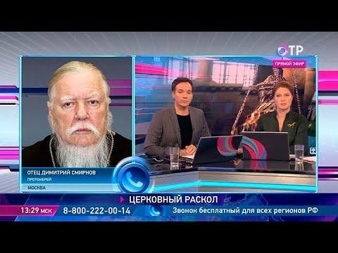 Отец Димитрий Смирнов: Разорвать отношения со Стамбульским патриархатом нужно было еще раньше