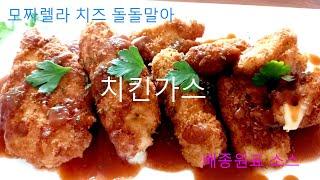 #치킨 가슴살요리#치킨가스#치킨까스 만들기#치즈말이 치…