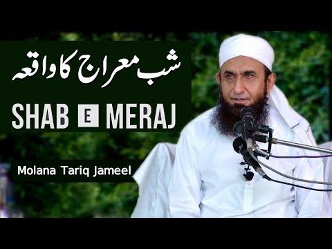 Molana Tariq Jameel Latest Bayan 13 April 2018 | Shab e Miraj Ka Waqia | The Night Journey