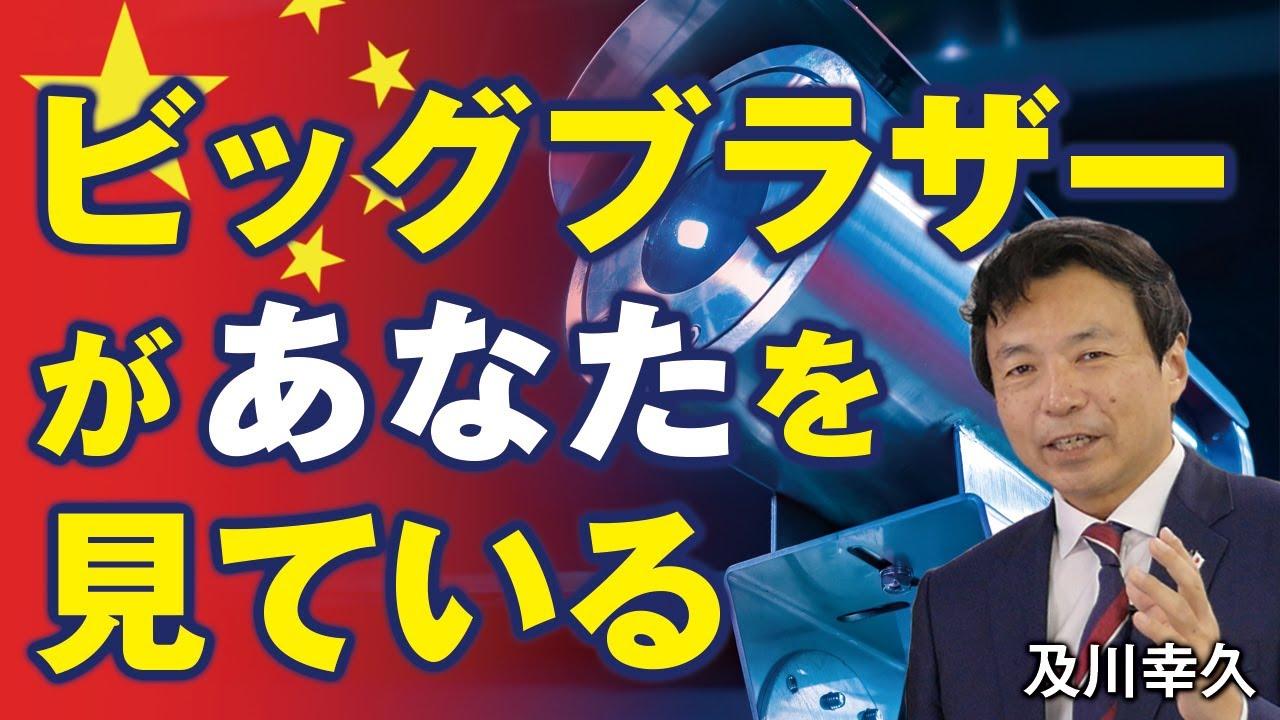 【言論CH】ビッグブラザーがあなたを見ている。(及川幸久)—幸福実現党(言論チャンネル)—