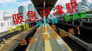 阪急中津駅【(宝塚線・神戸線・京都線)列車 通過・発着風景】