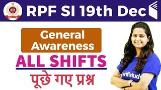RPF Sub Inspector (19 Dec 2018, All Shifts) General Awareness | Exam Analysis & Asked Questions