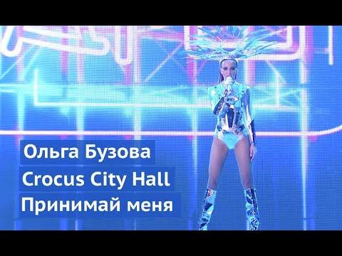 """Ольга Бузова - Шоу """"Принимай меня"""". Крокус 2018. Crocus City Hall"""