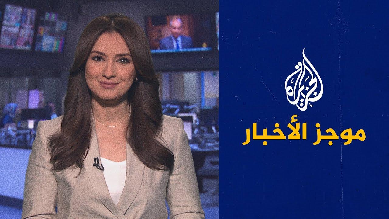 موجز الأخبار – التاسعة صباحا 18/10/2021  - نشر قبل 28 دقيقة