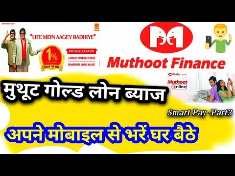 Muthoot Gold Loan,How To Pay Muthoot Interest Online  Online Loan/Loan App