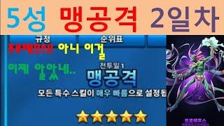 #토너먼트 5성 맹공격 2일차!! 프로테우스를 이제 알…