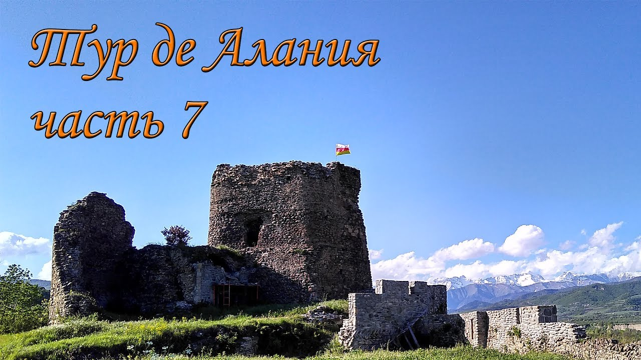 Тур де Алания ч.7 Южная Осетия. Цхинвал, Церковь Святой Богородицы, Тирский монастырь.