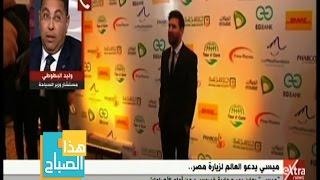 فيديو| البطوطي: أشهر رئيس مجلة سياحية في العالم سيزور مصر قريبا