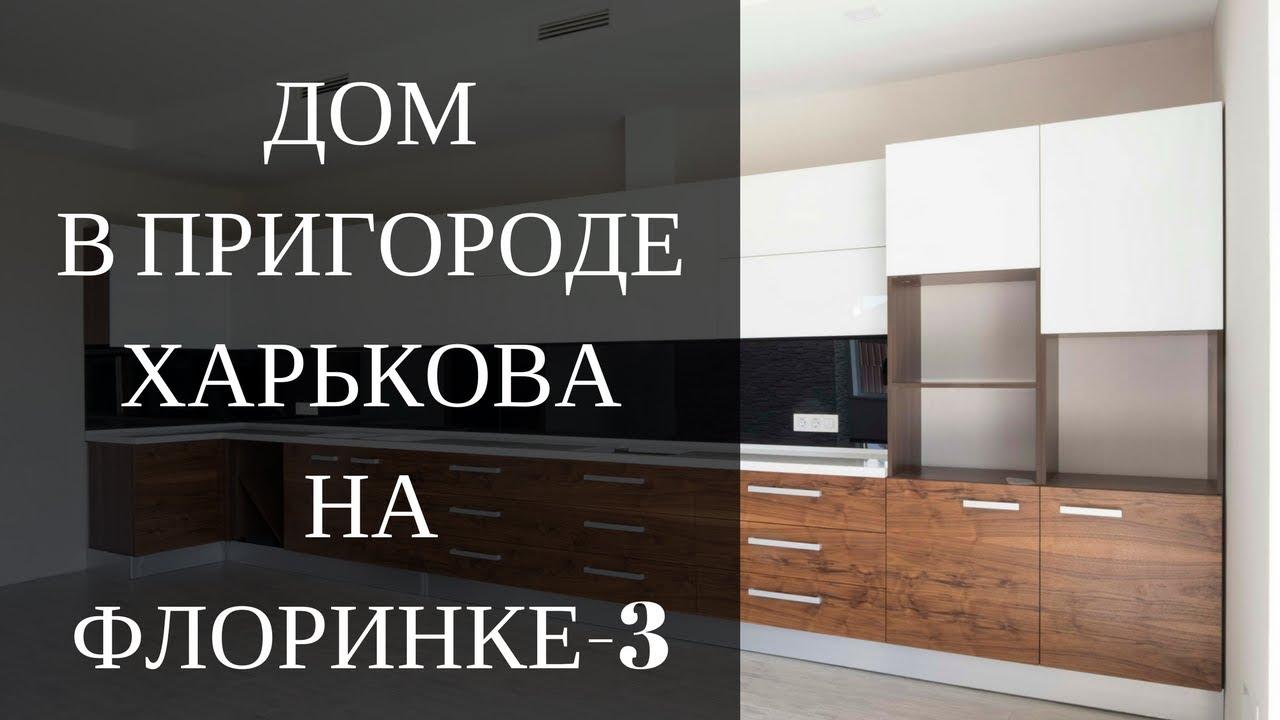 Продажа офисов Харьков. Купить офис в Харькове - центр .