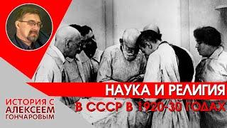Наука и религия в СССР в 1920-30 годы