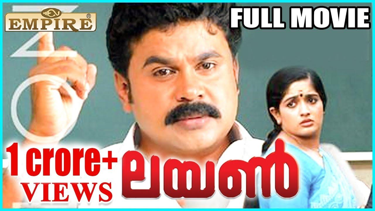 Download Lion(2006) Malayalam Full Movie | Joshiy | Dileep | Kavya Madhavan