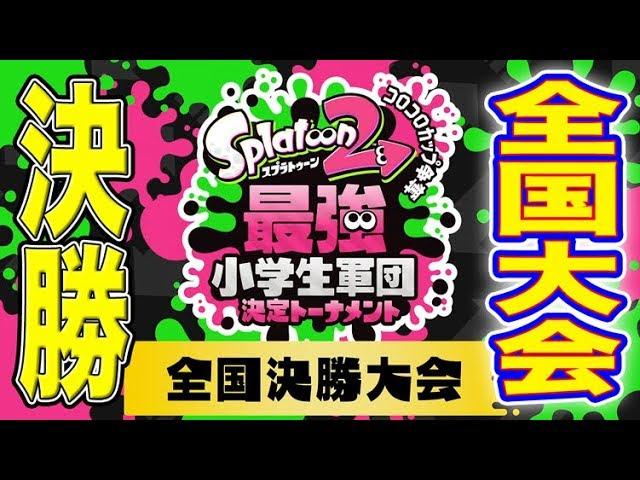 【スプラトゥーン2】最強小学生軍団決定トーナメント 全国大会 決勝