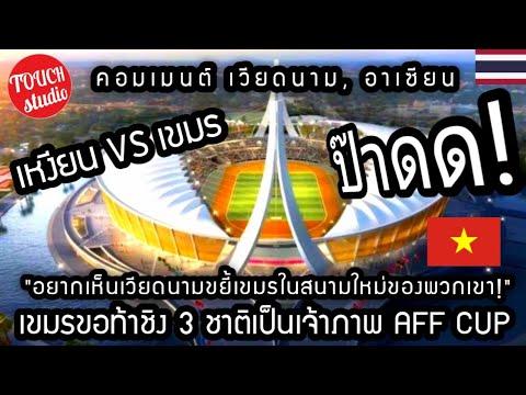 เหงียนหยันเขมร! เมิ่อเขมรท้าชิง 3 ชาติขอเป็นเจ้าภาพบอล AFF Cup When Cambodia challenges 3 nations t