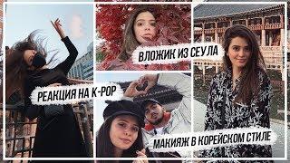 РЕАКЦИЯ НА K-POP, МАКИЯЖ В КОРЕЙСКОМ СТИЛЕ // ВЛОЖИК ИЗ КОРЕИ!