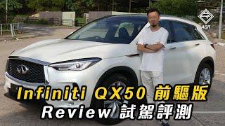Infiniti QX50 2.0T Essential Review 前驅版試駕評測 (開 CC 字幕)  拍車男 Auto Guyz Relation