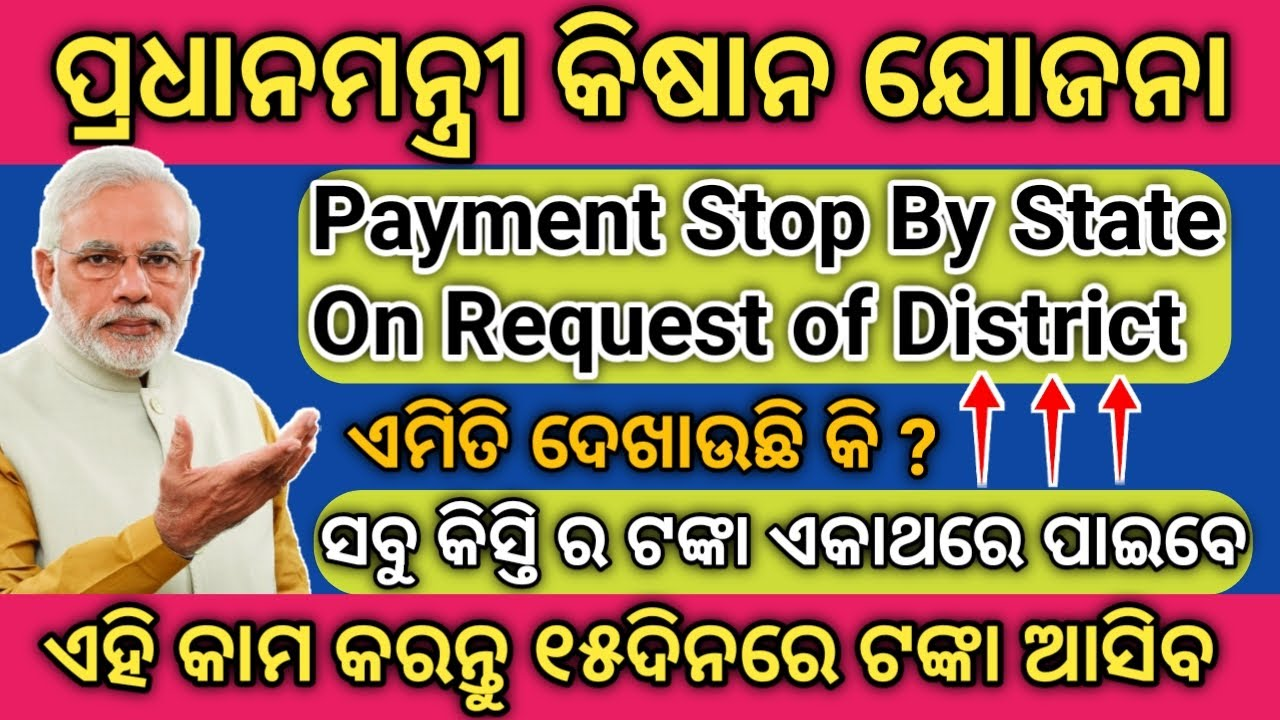 payment stop by state on request of district solution ||  payment stop by state pm kisan