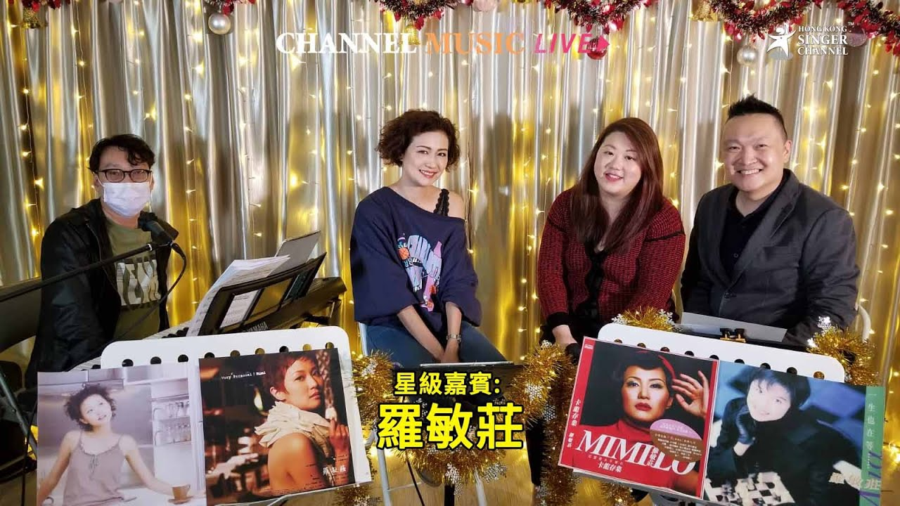 #羅敏莊  笑聲背後的感性  CHANNEL MUSIC LIVE第15回 羅敏莊 Mimi Lo