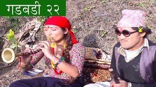 Nepali comedy Gadbadi 22 by www.aamaagni.com