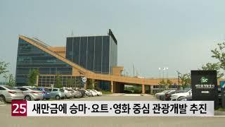 새만금에 승마·요트·영화 중심 관광개발 추진