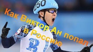 как Виктор Ан попал в Россию