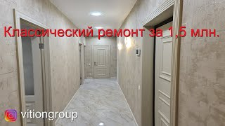 Классический ремонт за 1,5 млн. Ремонт квартиры в новостройке под ключ. Дизайн и цена ремонта в 2021
