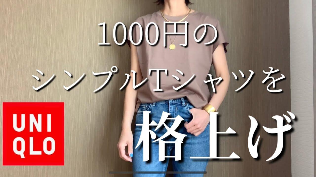 【UNIQLO】シンプルTシャツを格上げするよ/髪型格上げ/普段着/オンライン講座/#UNIQLO