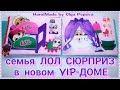 Семья ЛОЛСЮРПРИЗ в новом VIP домике Lolsurprise mp3